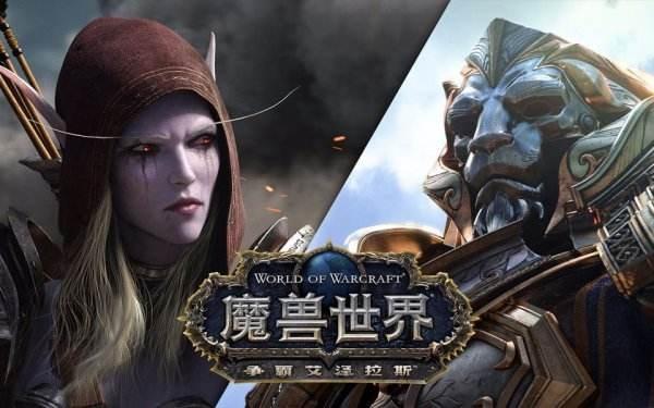 魔獸世界8.1版本12月11日上線 新團本達薩羅之戰即將和你見面