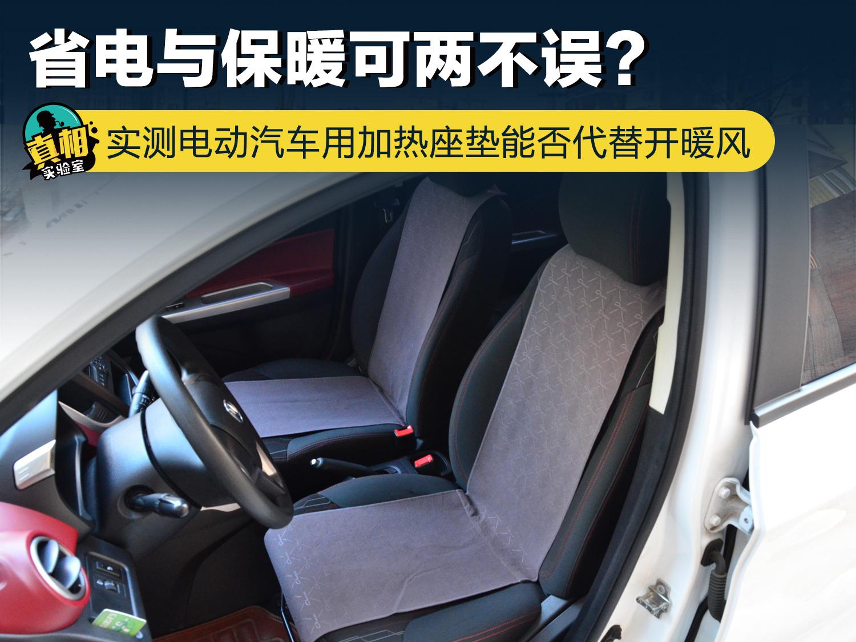 省电与保暖可两不误?实测电动汽车用加热座垫能否代替开暖风_广