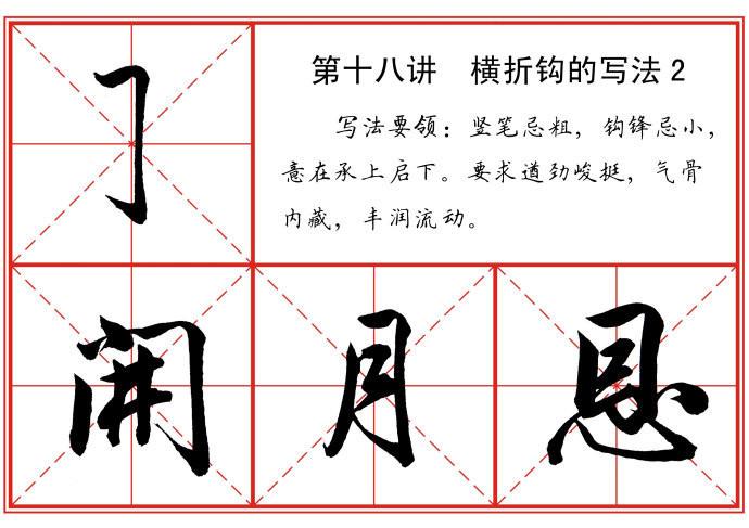 毛笔书法的技巧22讲 经典收藏