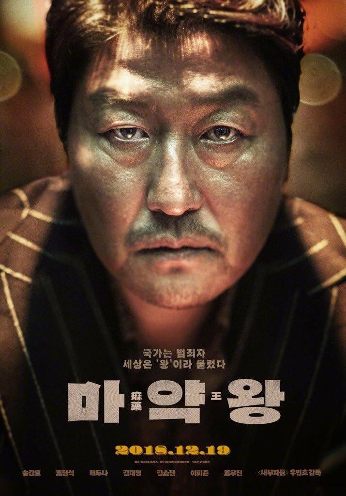 韩国电影《麻药王》曝光角色海报,宋康昊用眼神告诉你