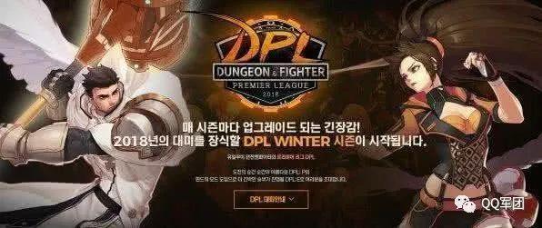盘点DNF近期三大事件 新版本即将来袭 DPL联赛有惊喜?