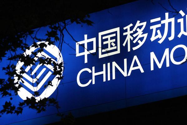 中国移动:已围绕5G技术提交发明专利申请近1000件