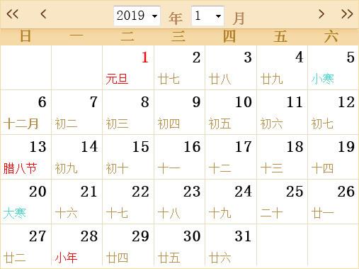 2019全年日历农历表图片