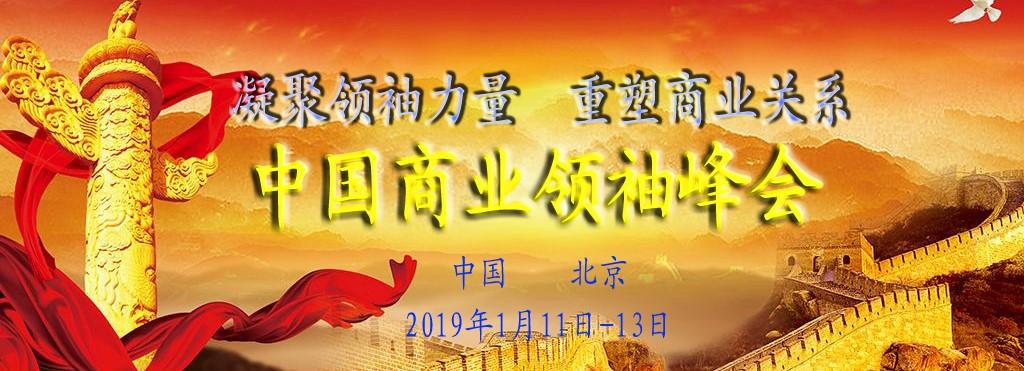 """""""中国商业领袖峰会""""将在京举行"""