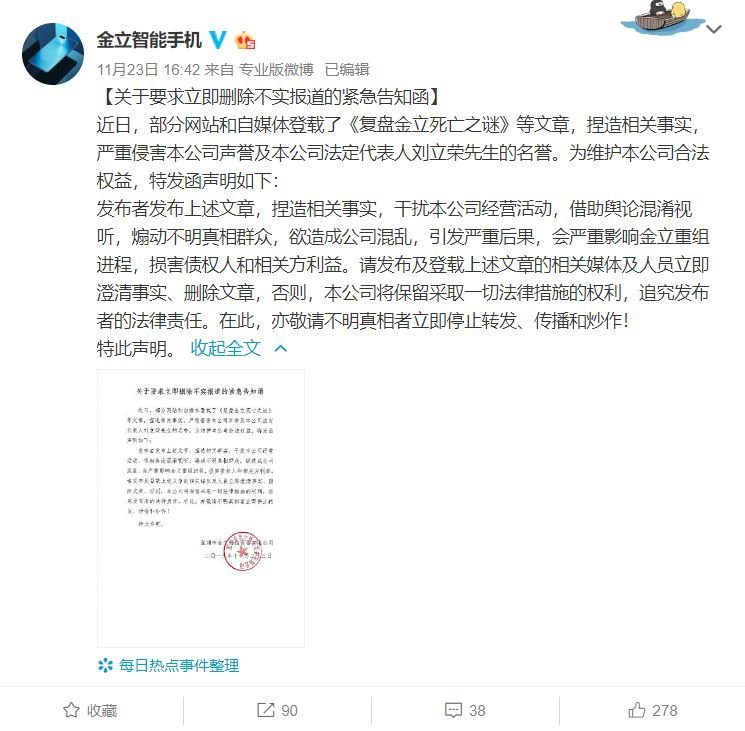 """""""商界棋王""""人设崩了!金立董事长承认赌博  移动互联  第2张"""