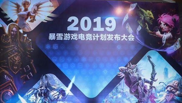 网易暴雪2019电竞计划发布 赛事体系全面升级