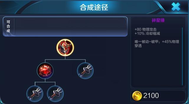 王者荣耀: 破甲弓改名碎星锤, 诸葛亮新增击败专属特效
