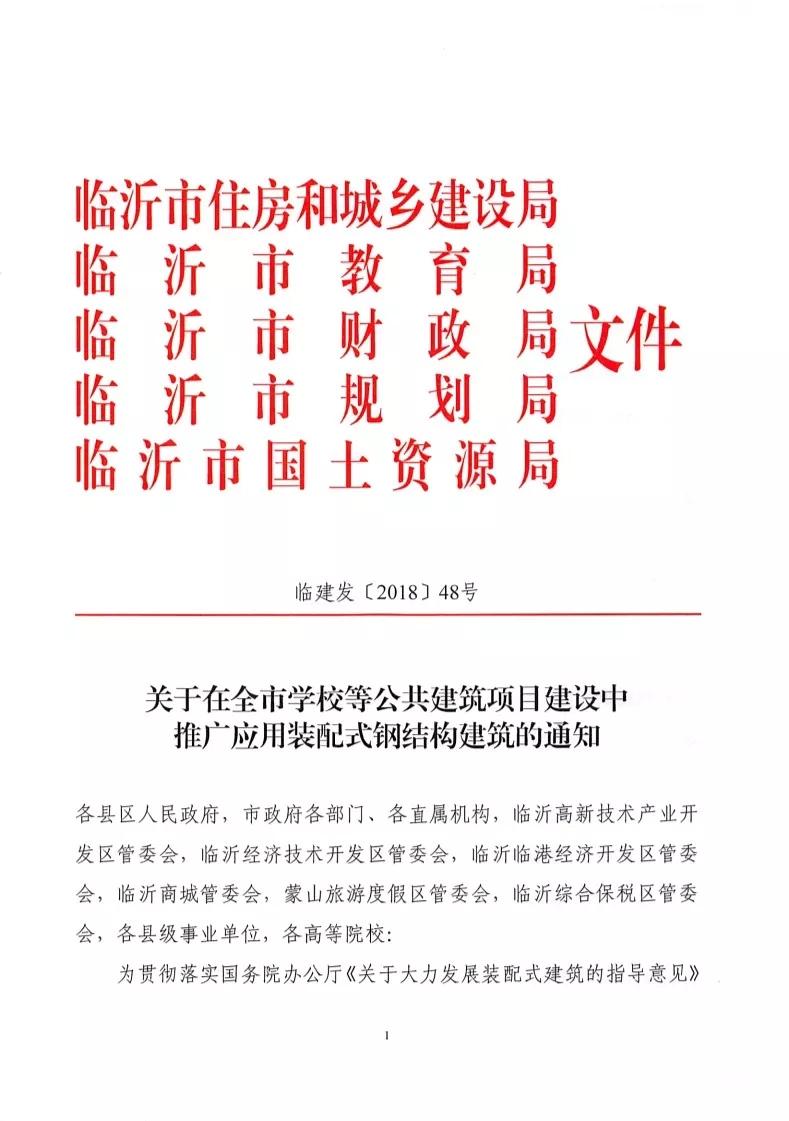 山东临沂市首家装配式钢结构建筑学校项目顺利封顶