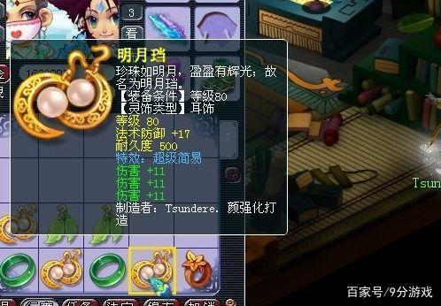 梦幻西游:灵饰收藏牛人,花数百万元鉴定出了4件超级简易!