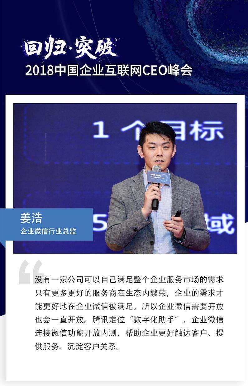 企业微信姜浩:企业微信连接成就智慧企业