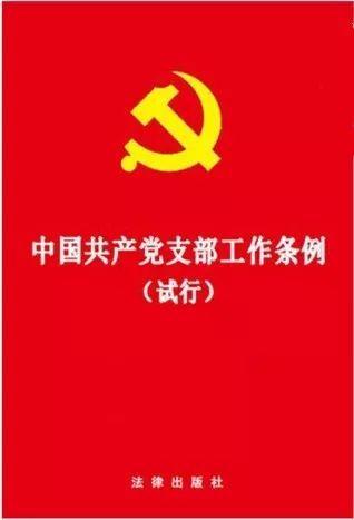 重点品种发布|中共中央印发《中国共产党支部工作条例