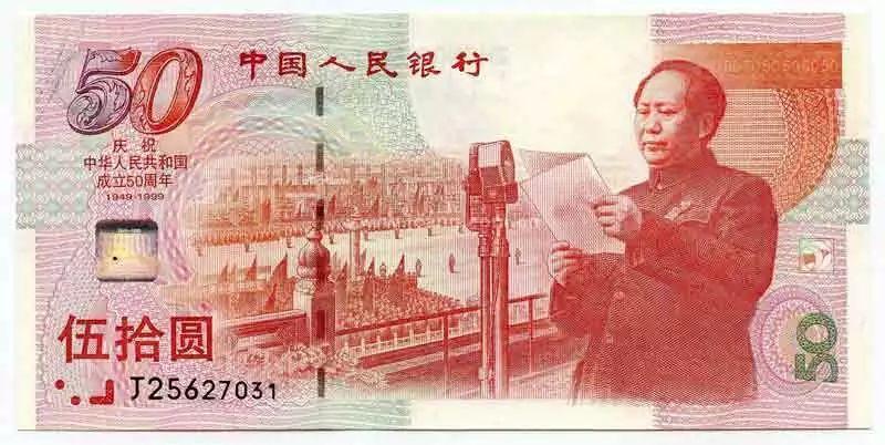 央行頻繁發行紀念幣鈔為哪般