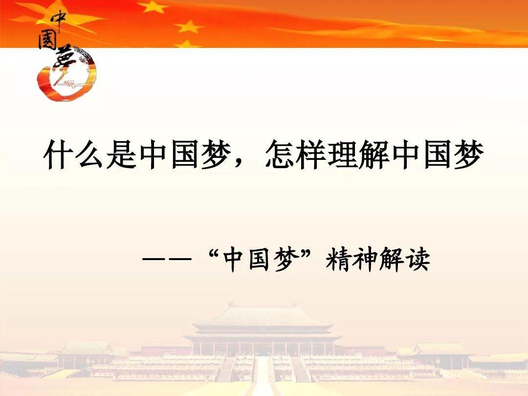 """""""中国梦""""精神解读"""
