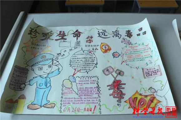 忻州实验中学初中部举行禁毒手抄报比赛活动