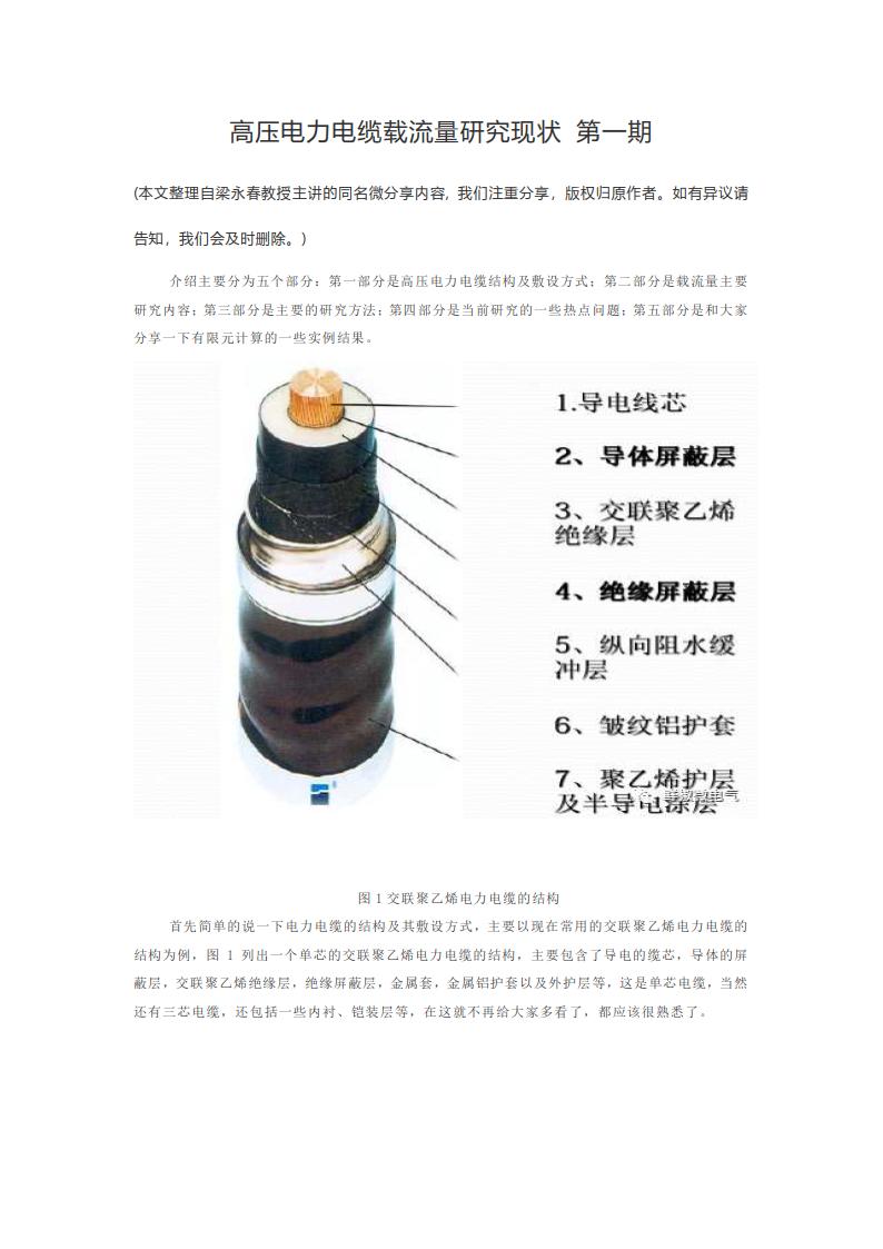 广东珠江电线电缆质量怎么样