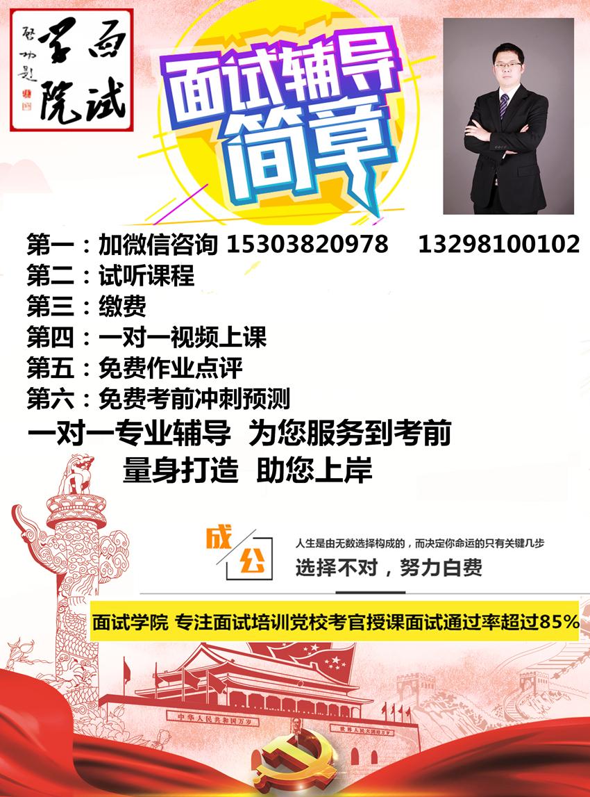 2019年广东选调生面试培训(图2)