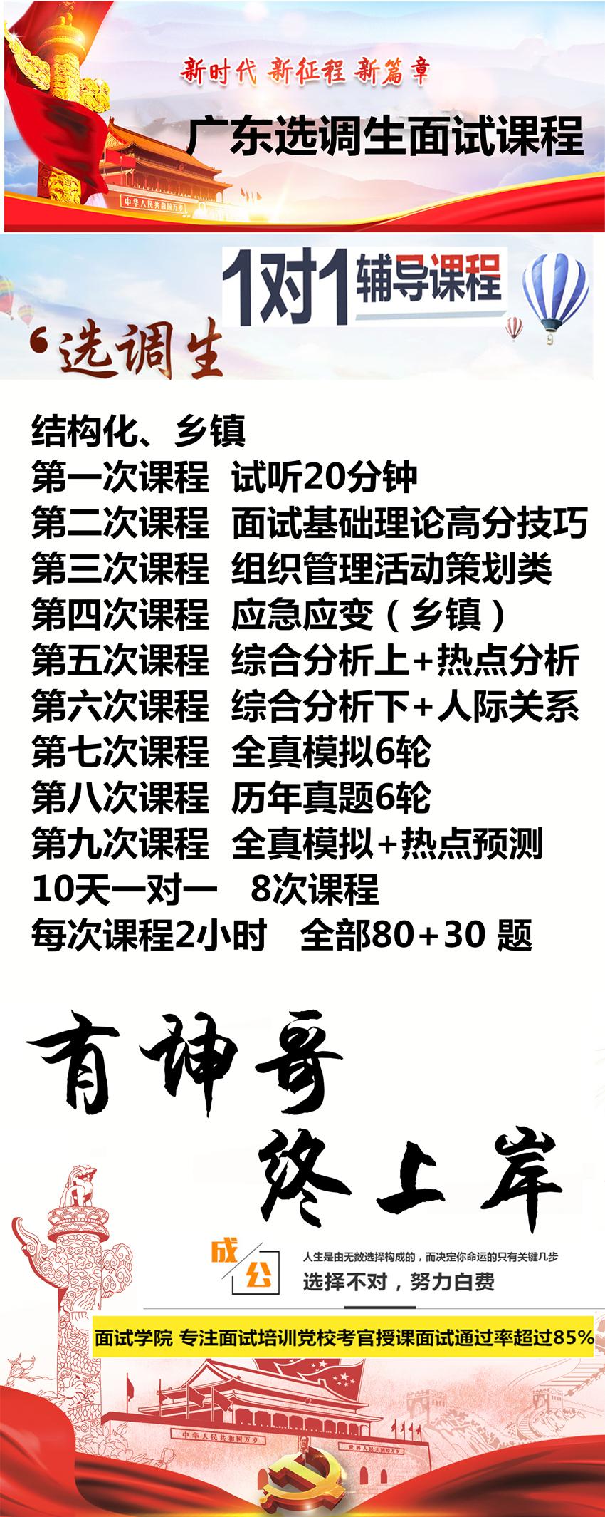 2019年广东选调生面试培训(图1)