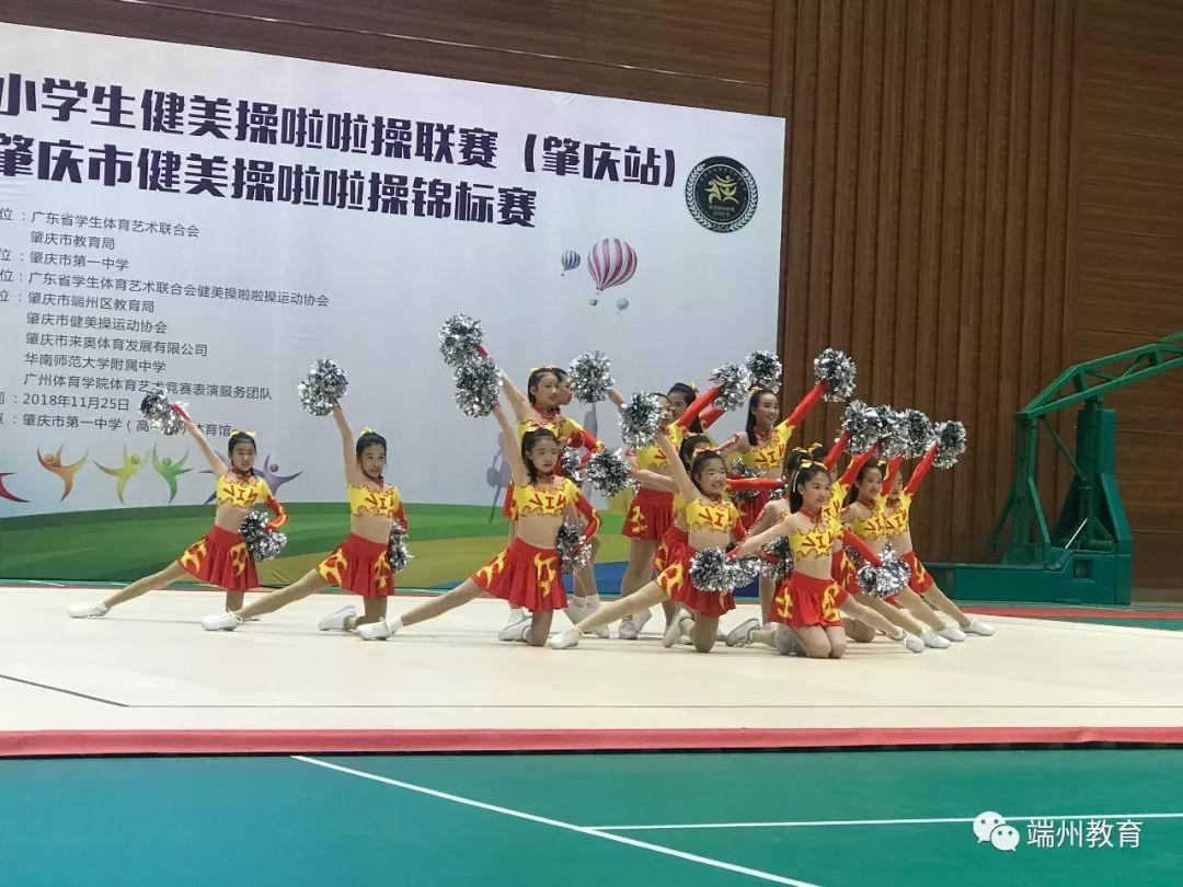 端州区中小学校参加省,市啦啦操比赛又获奖了!齐来欣赏舞动的精彩
