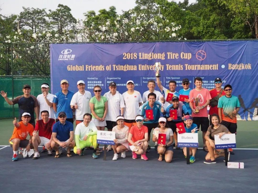 """2019""""玲珑轮胎杯""""全球清华之友网球联赛泰国曼谷站开始报名"""