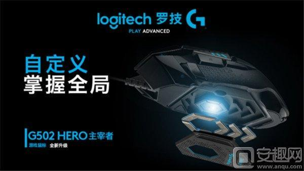 罗技G502全新升级新款G502HERO主宰者游戏鼠标重磅上市