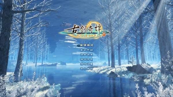 古剑奇谭3――蓝衫偃师后,天鹿王殿前