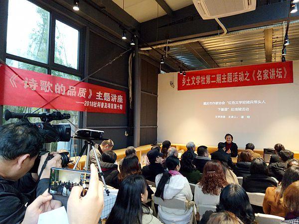 重庆市作协副主席谭明为乡土文学社带来一场饕餮盛宴