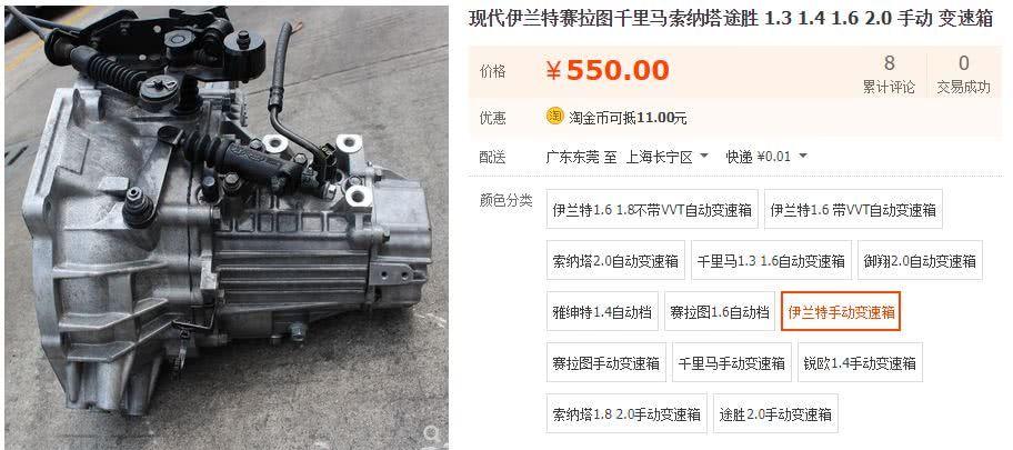 一辆12年的伊兰特 卖拆车件到底能赚多少钱?