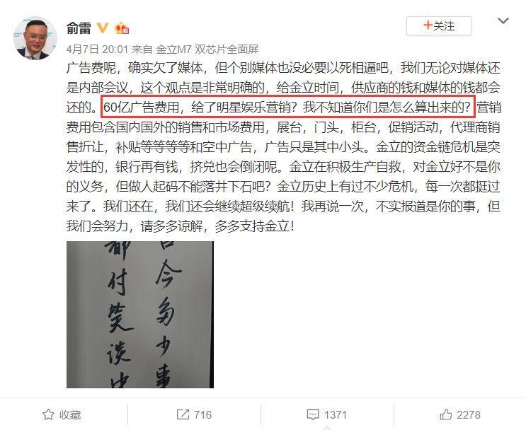 """""""商界棋王""""人设崩了!金立董事长承认赌博  移动互联  第8张"""