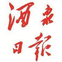 受理单位:酒泉市总工会 联系人:包远泠 冯 石