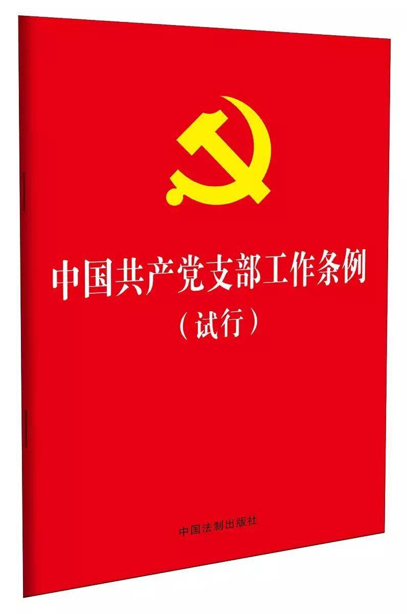 《中国共产党支部工作条例(试行)》推荐学习书单
