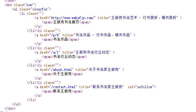 潭州学院seo_SEO自学网优化案例:王新克书法 布局目标关键词(1)