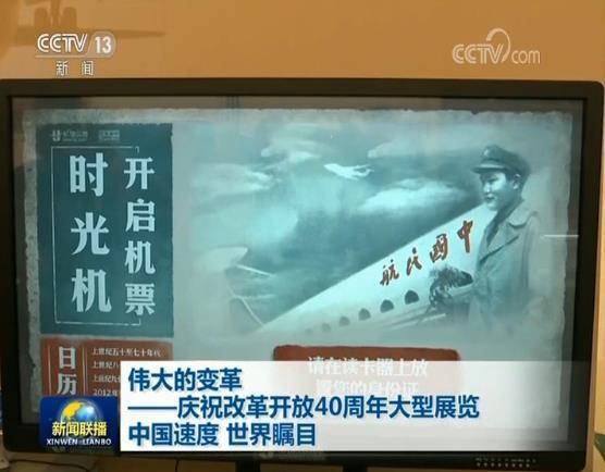伟大的变革——庆祝改革开放40周年大型展览 中国速度 世界瞩目