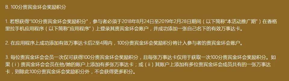 11月19日至明年2月28日下载香格里拉app并登陆,获得250分.