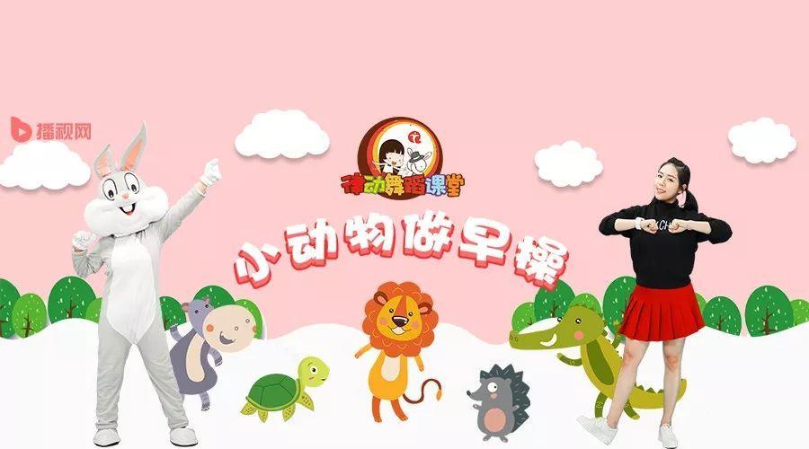 幼儿模仿动物律动音乐图片