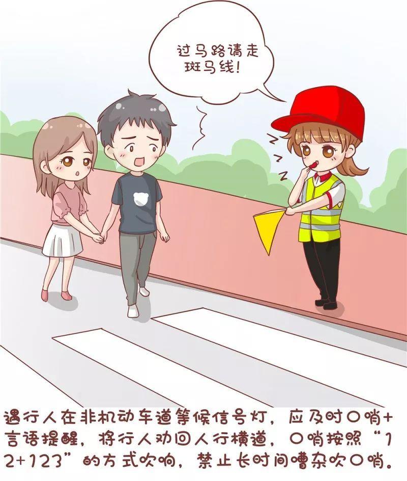 """漫画版""""文明交通志愿者行为规范""""上线啦!图片"""