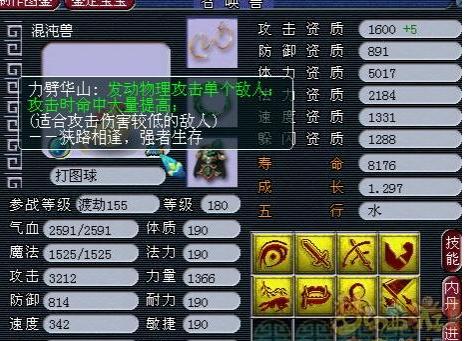 梦幻西游:凌云渡闲逛,来了两个6JN可卖10E的BY天女!先抓哪个?