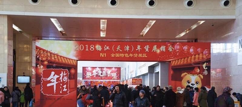 2020天津年货会【年货展销会|年货节】