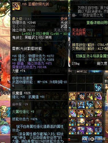 DNF:剑魂手拿16光剑升级板甲,欲卖8500,被很多勇士吐槽!