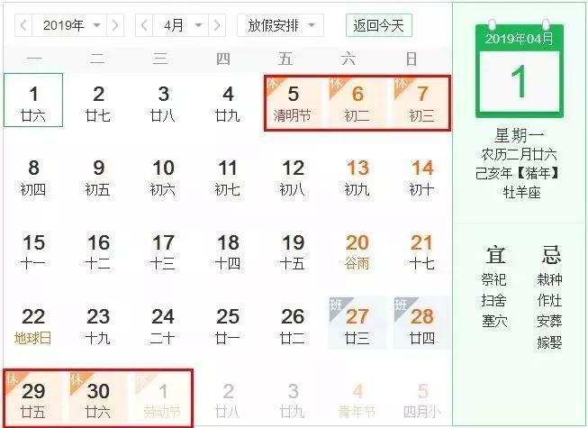 共放假3天 6月7日至6月9日 中秋节假期安排 2019年中秋节 放假共3天图片