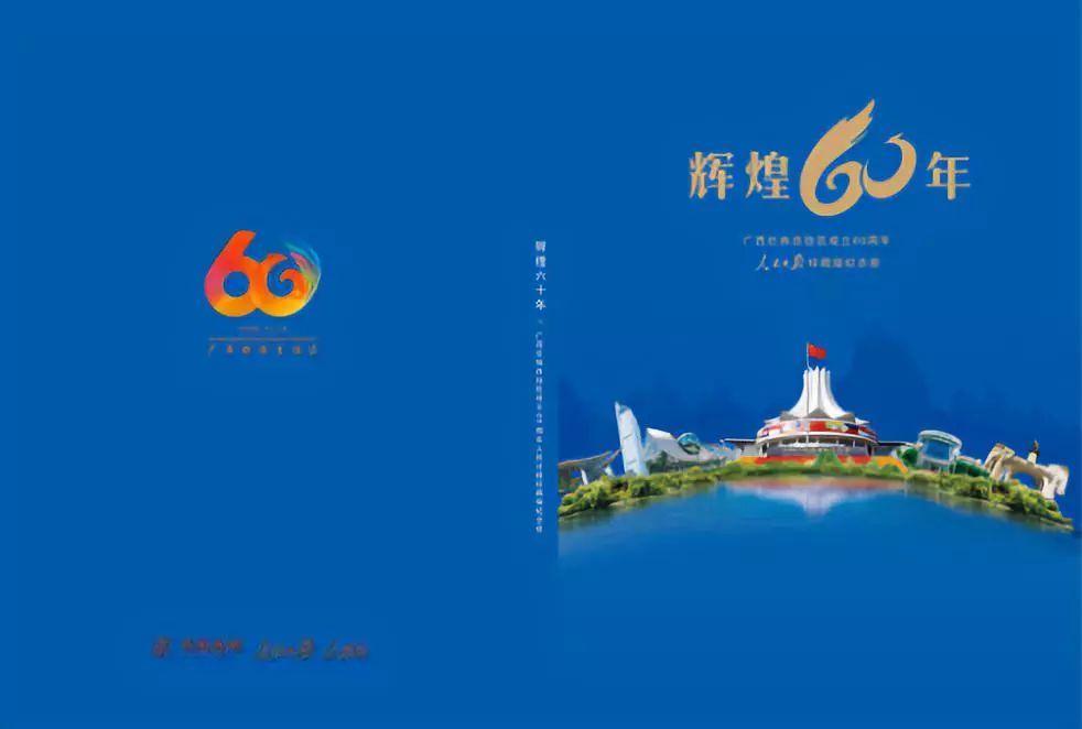 辉煌60年・壮美新广西 | 领一本纪念册 珍藏记忆
