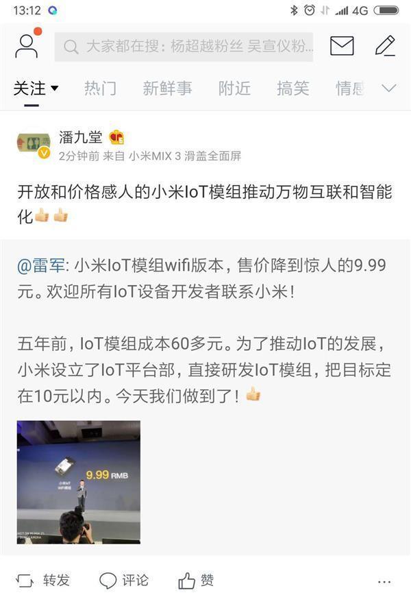小米推出IoTWiFi模组  售价只有9.9元