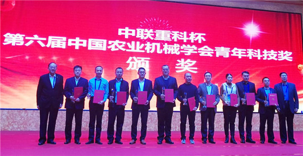 中联重科参加中国北京赛车平台农业机械学会第十一次全国会员代表