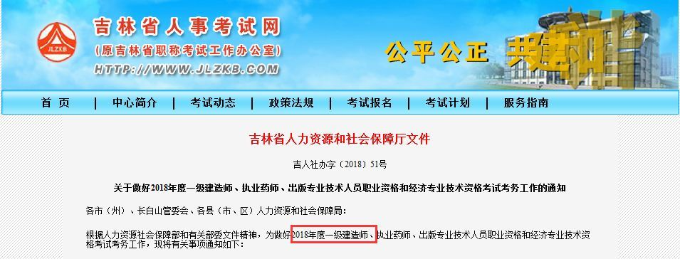 黑龙江省人事考�y�d_由吉林省人事考试网报名公告可知, 一级建造师考试成绩一般考试结束2
