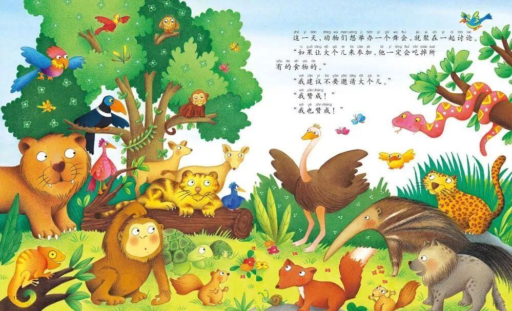 的_墨洋之声丨影响孩子一生的情商故事《快乐的森林舞会》