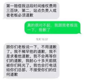 """深圳男子投诉快递员后不敢出门:""""我找人活埋你"""""""
