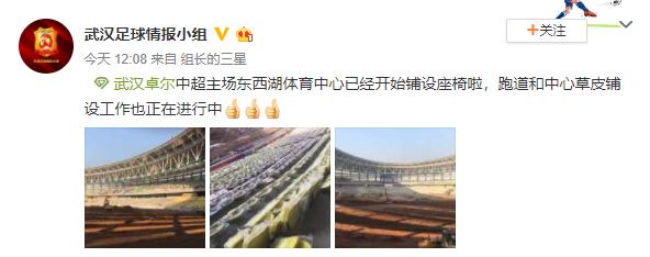 武汉东西湖球场铺座椅草皮,将成卓尔明年中超主场