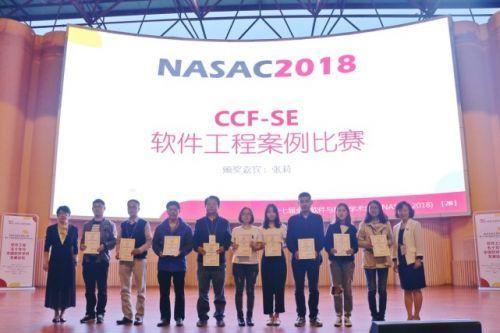 <b>腾讯TAPD团队斩获CCF-SE软件工程案例比赛两大奖项</b>