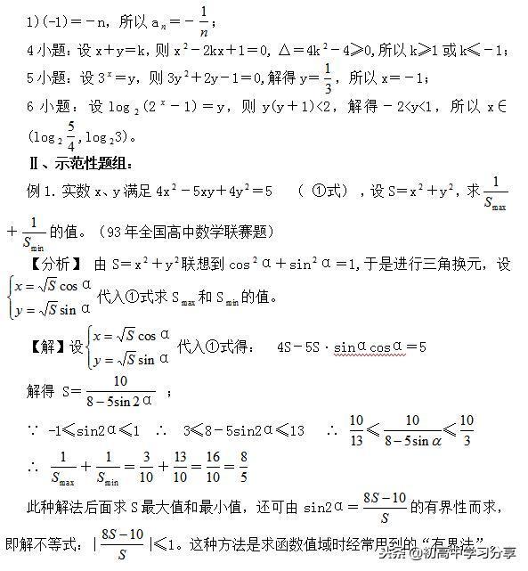超强干货丨高中数学解题能力汇总,拿下吃透!140+稳了!(责编保举:高中数学zsjyx.com)