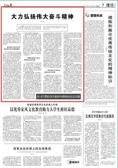实现中华民族伟大复兴的中国梦,必须大力弘扬伟大奋斗精神,以实际行动