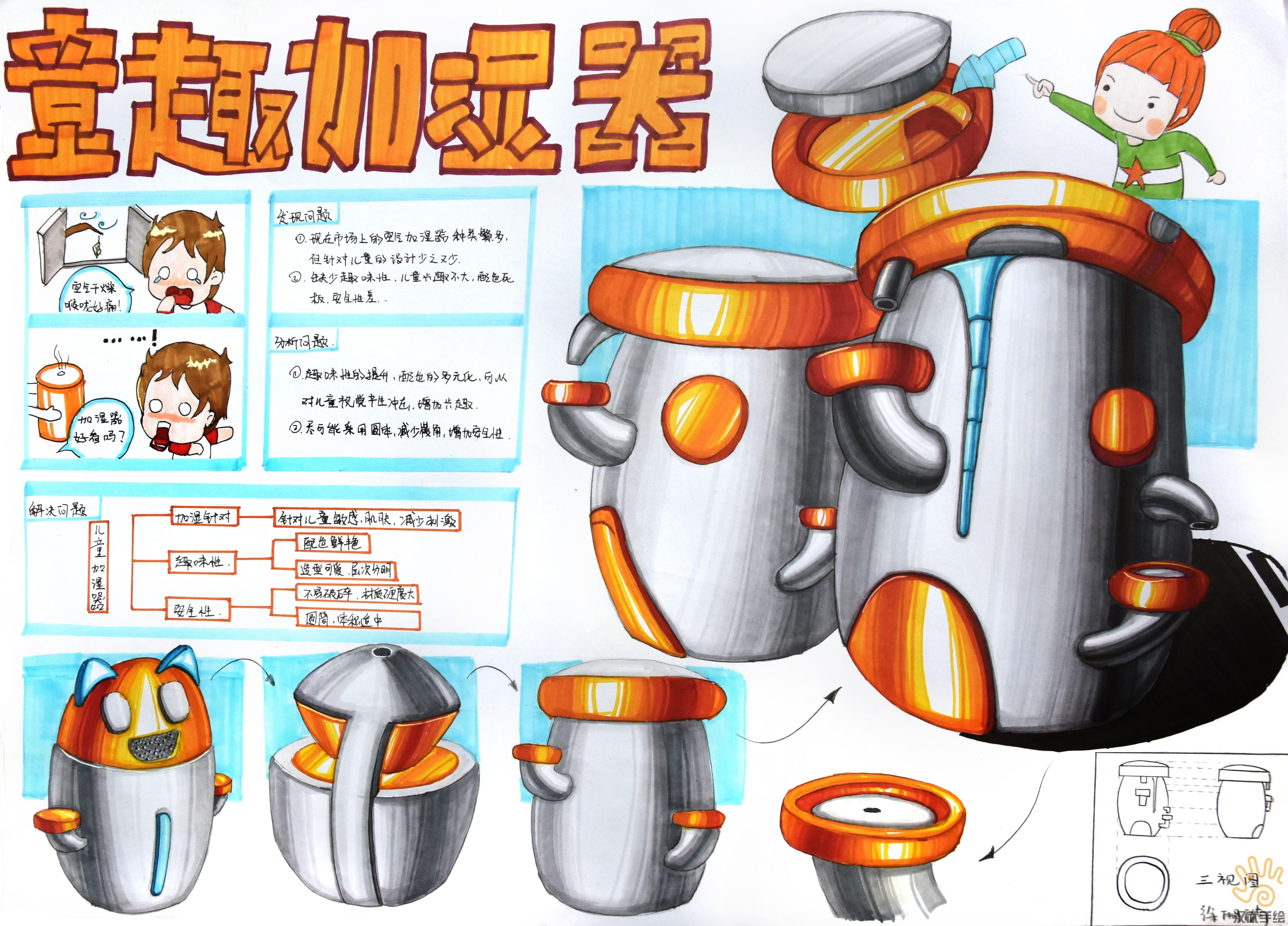 工业设计产品设计手绘作品意趣加湿器手绘考研快题 工业设计产品设计